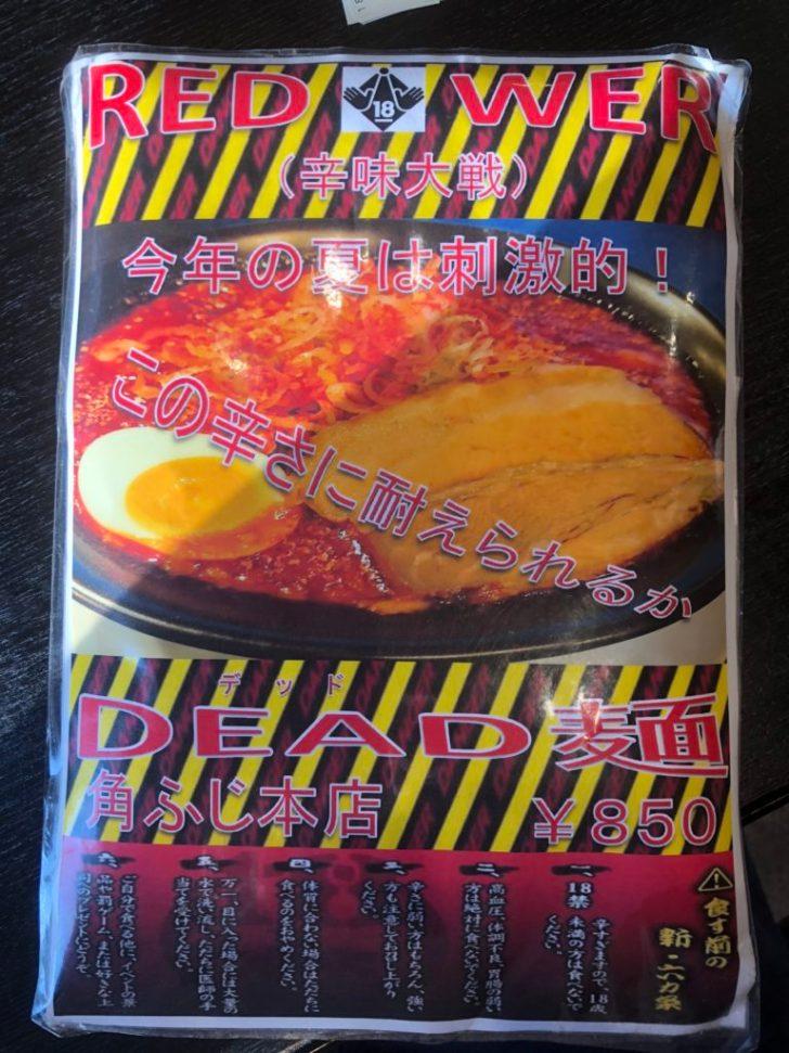角ふじDEAD麺