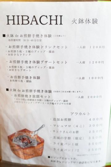 日升庵メニュー20190106