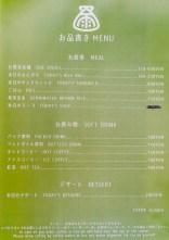 雨貝惣菜店メニュー(2019/02/21)