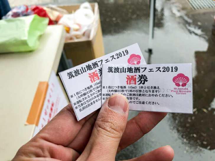 酒券ですきな日本種を選ぶ