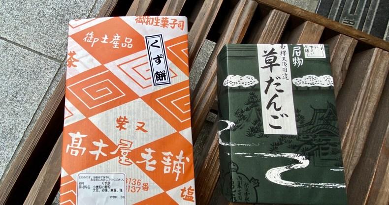参道土産コラボ