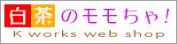 Banner_Shirocha_no_Momocha_200-50