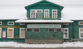 Panemunės bendruomenės namai K.I.N.A.S.