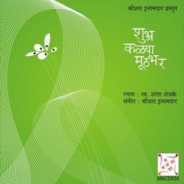 Shubhra Kalya Moothbhar