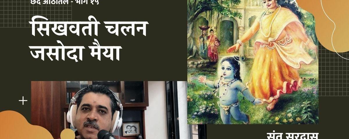 sikhavati chalan banner