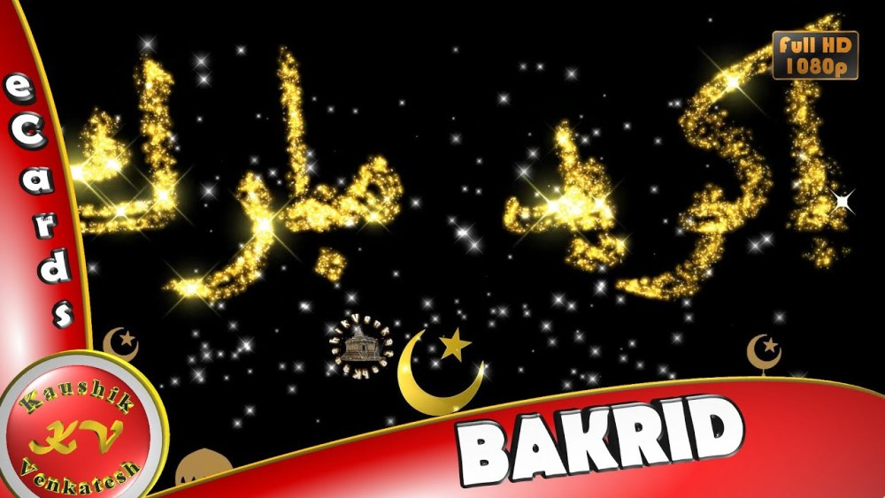 Greetings for Bakrid (islamic festival of sacrifice)