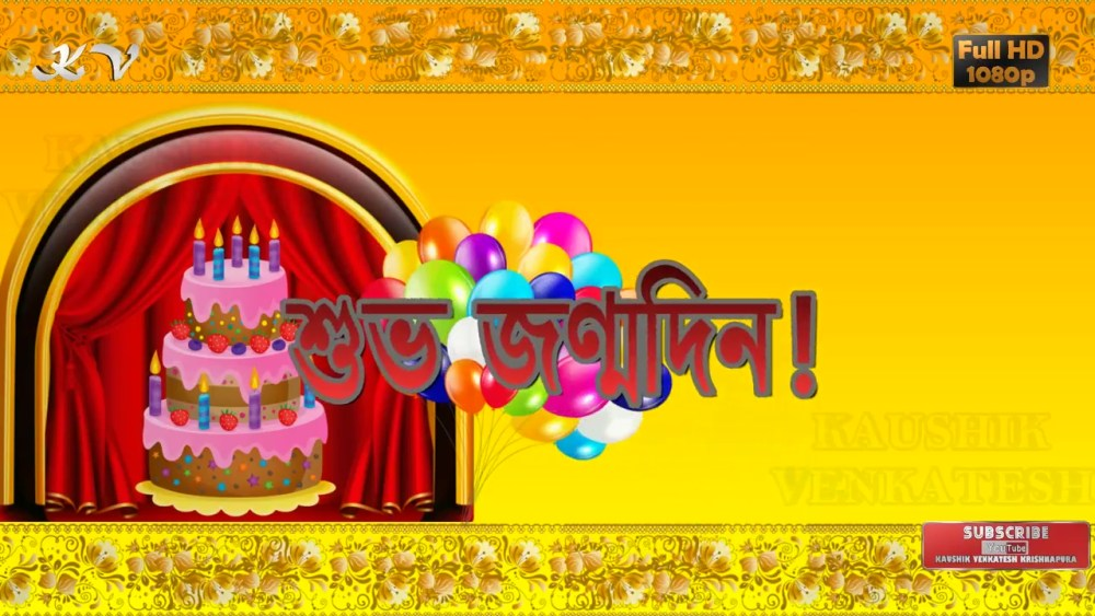Greetings for Birthday in Bengali