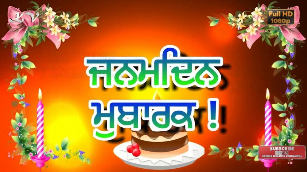 Greetings for Birthday in Punjabi language