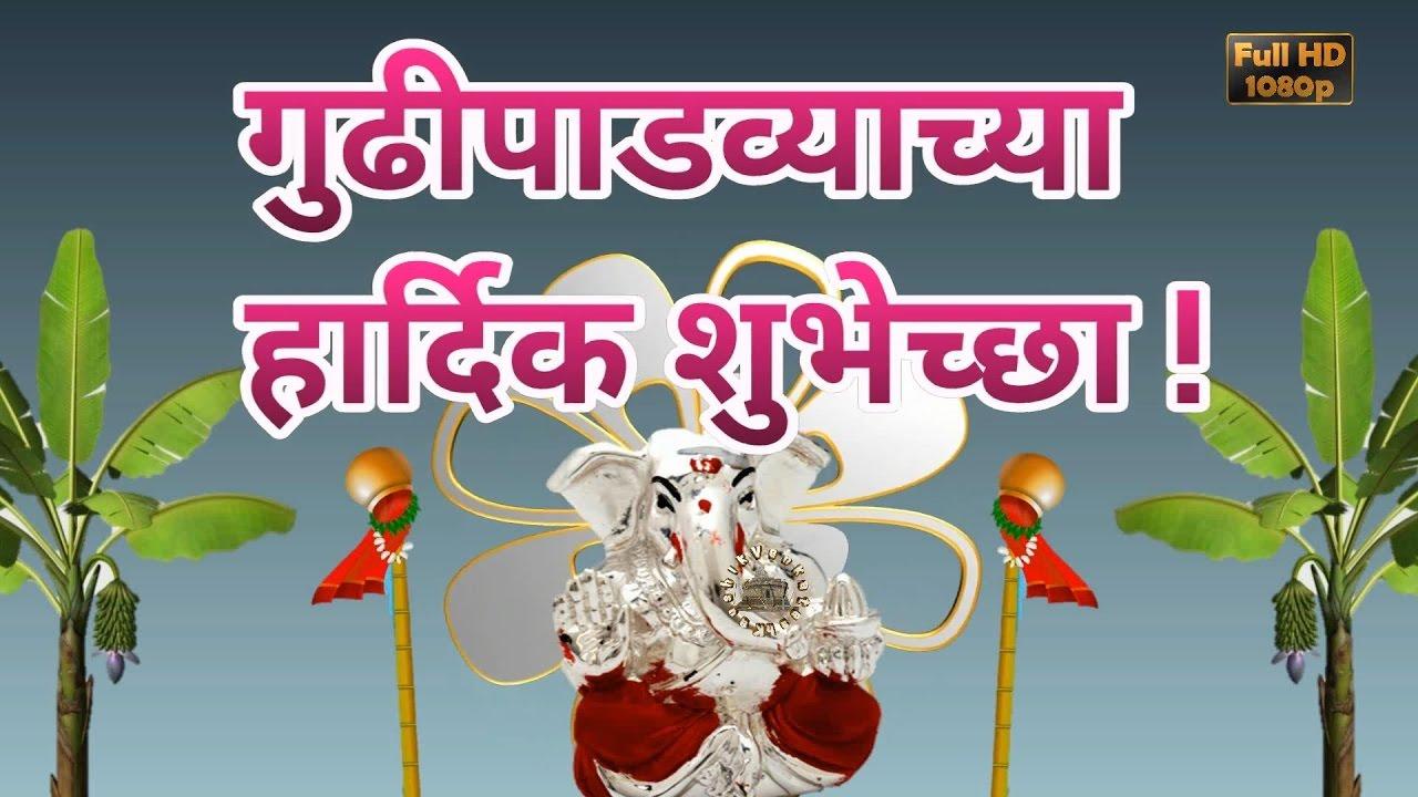 Greetings for Gudi Padwa