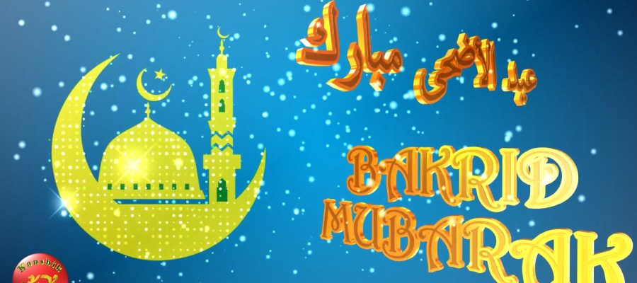 Greetings for islamic festival Bakrid