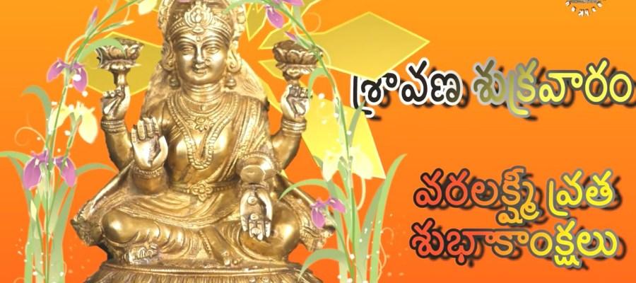 Greetings for Varalakshmi Festival