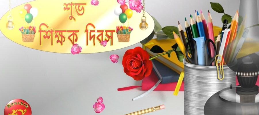 Greetings Image for September 5th (Teacher's Day) in Bangla Font