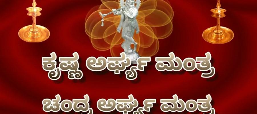 Arghya Mantra (Hymn) for Sri Krishna Janmashtami