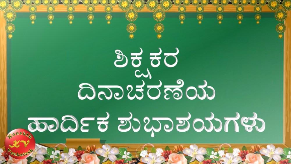 Greetings Image for September 5th (Teacher's Day) in Kannada