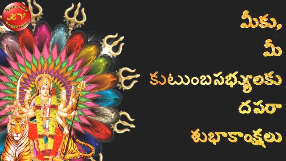 Vijaya Dashami Wishes Images in Telugu