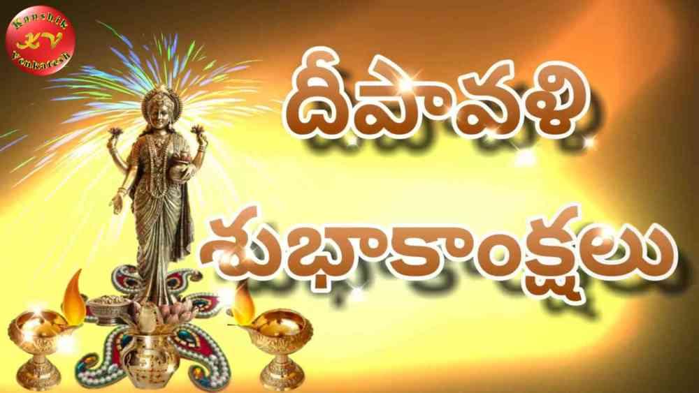 Deepavali Images Telugu HD