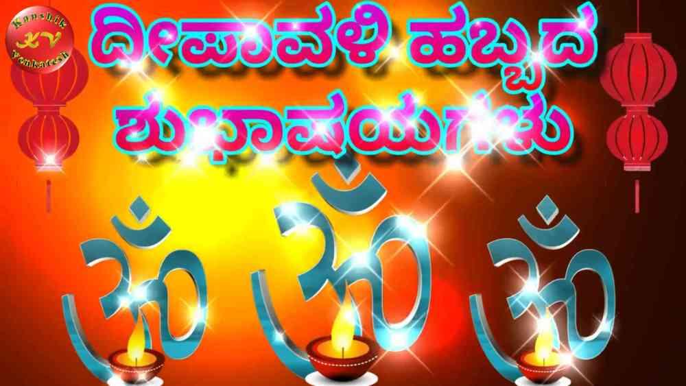 Deepavali Wishes in Kannada