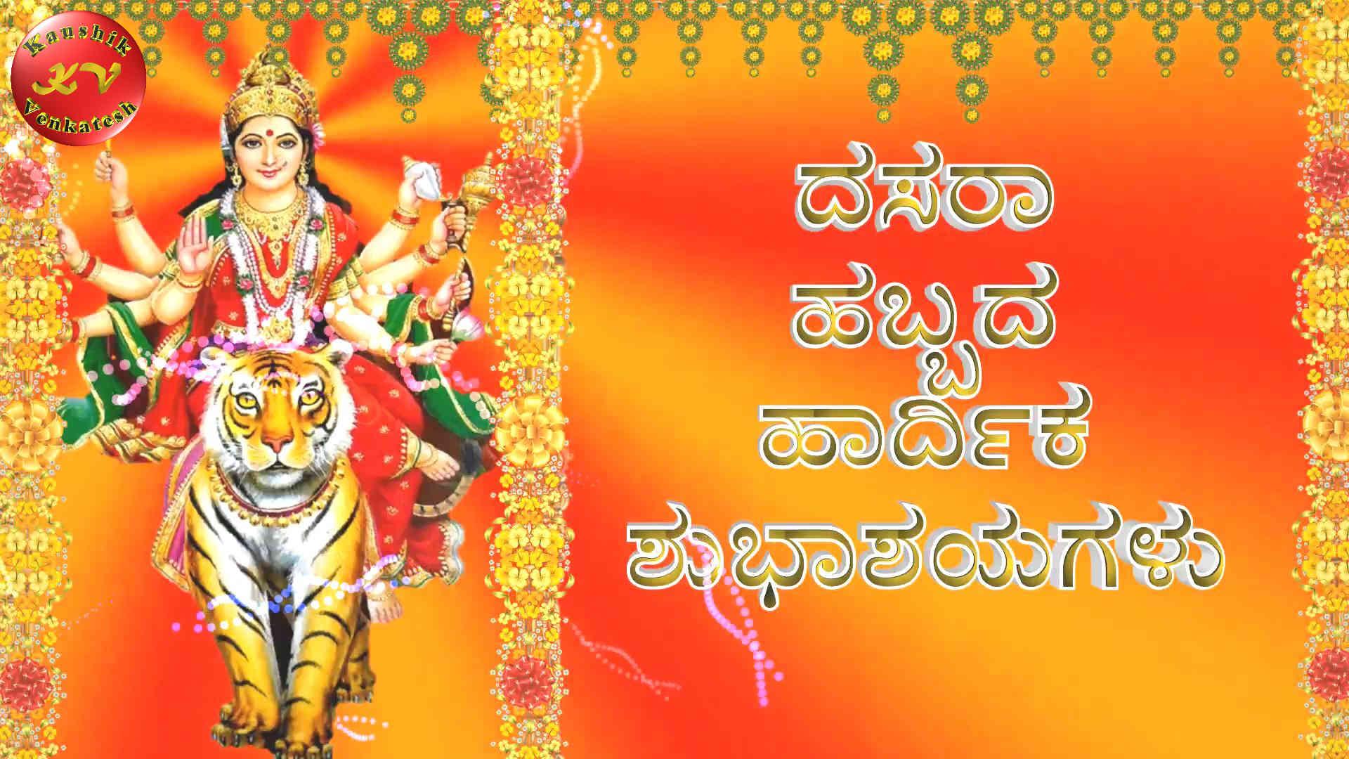 Dasara Images in Kannada