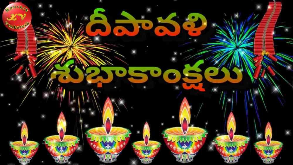 Happy Deepavali Wishes in Telugu