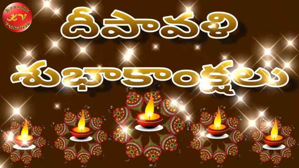 Deepavali Status Telugu