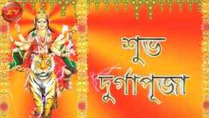 Durga Puja Images in Bengali