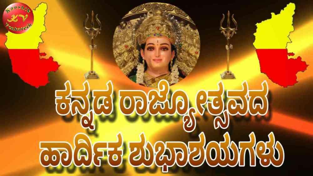 Kannada Rajyotsava Images Free Download