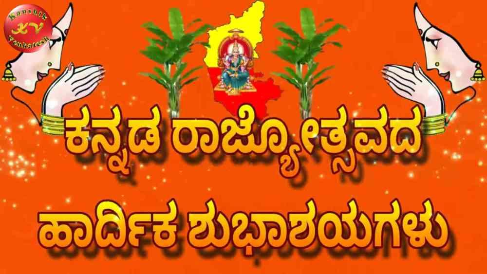 Kannada Rajyotsava Wishes Video