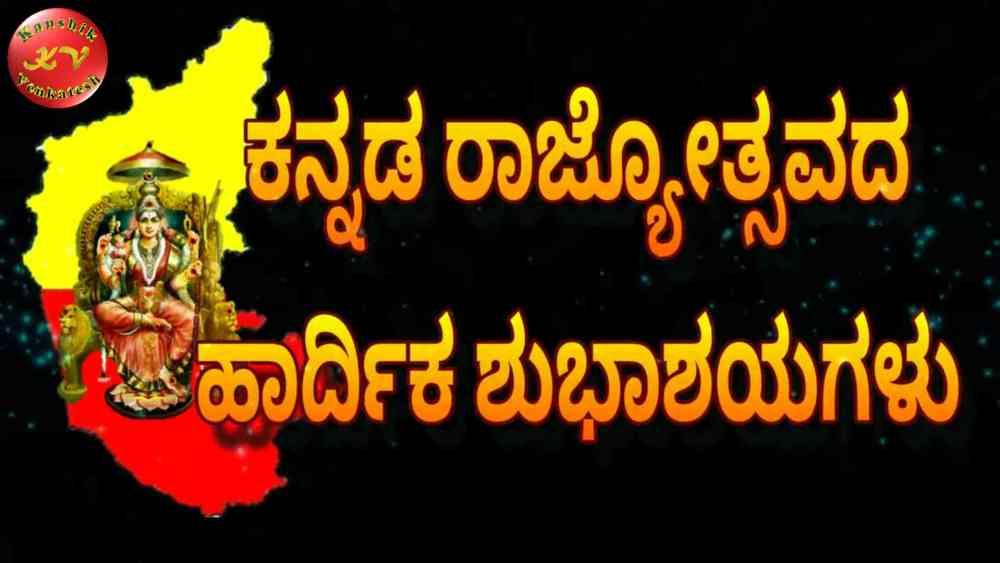 Kannada Rajyotsava Wishes Images
