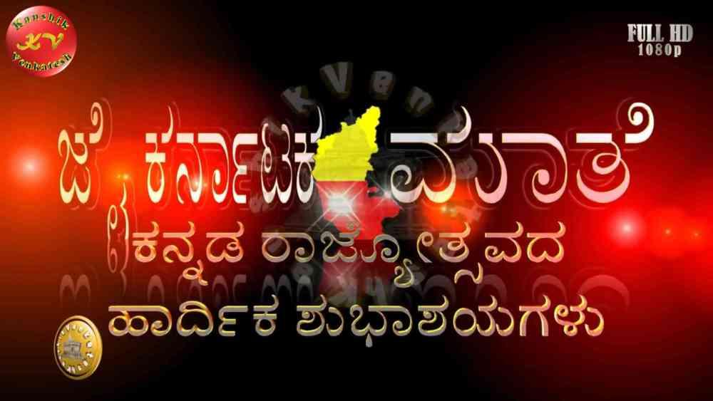 Happy Kannada Rajyotsava