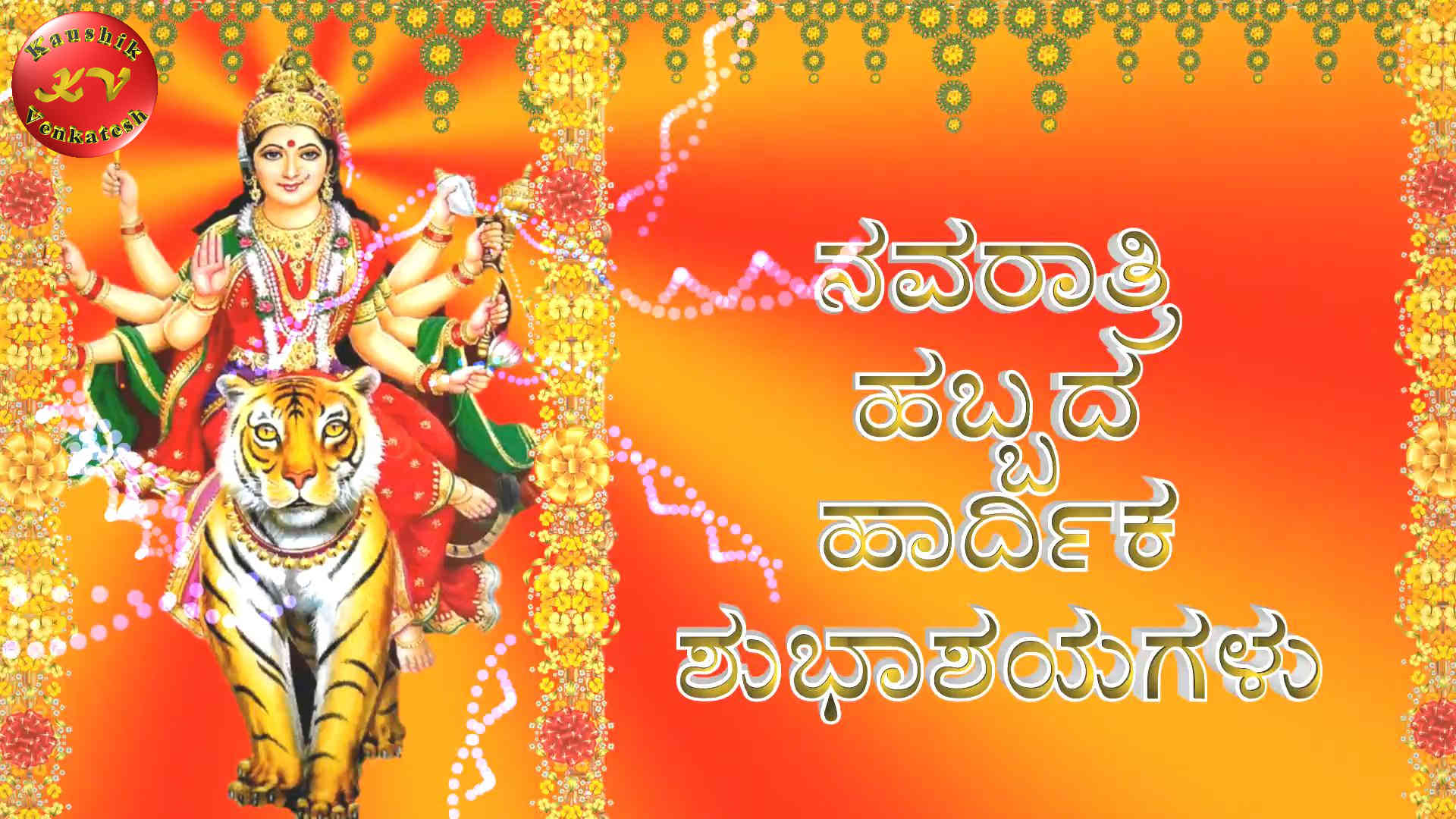 Navratri Images HD in Kannada