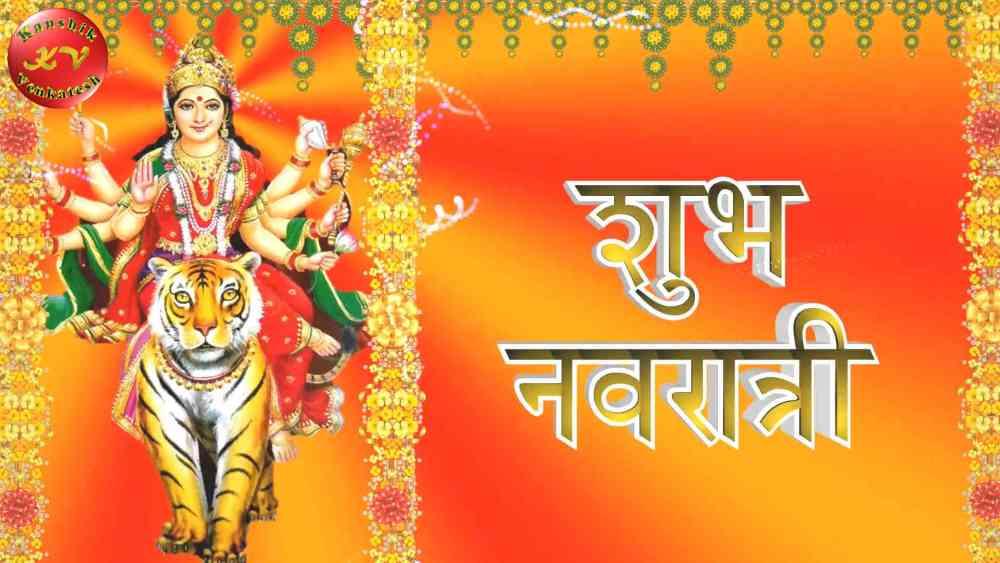 Navratri HD Images in Marathi