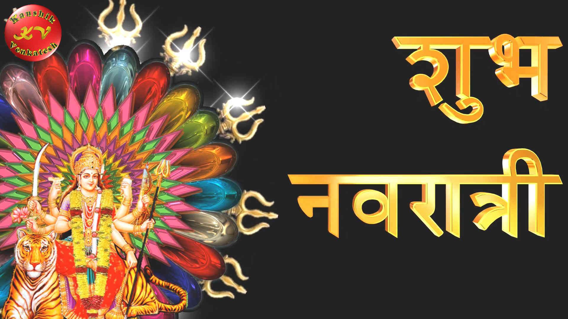 Navratri Images in Marathi