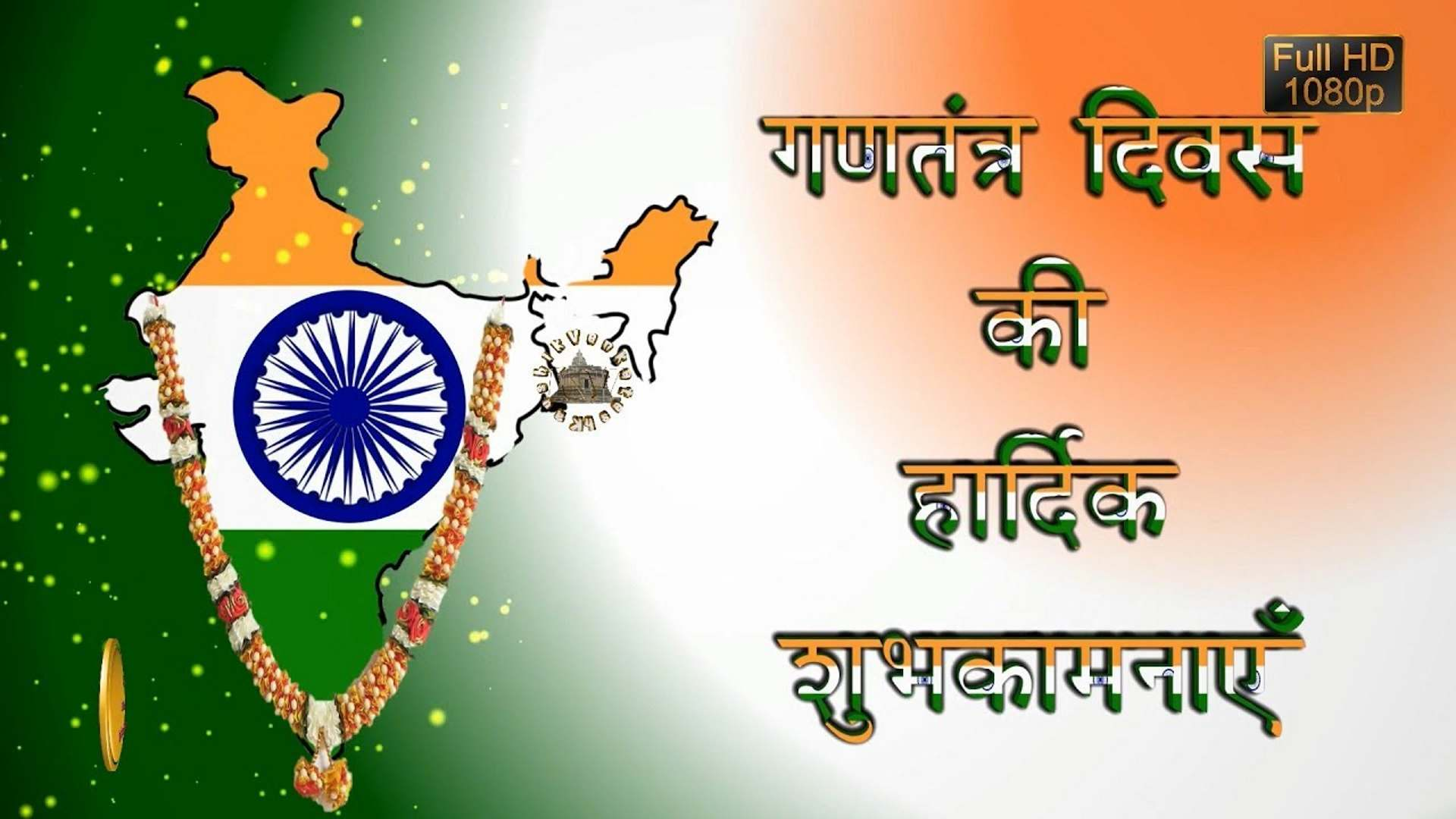 Republic Day Wishes in Hindi