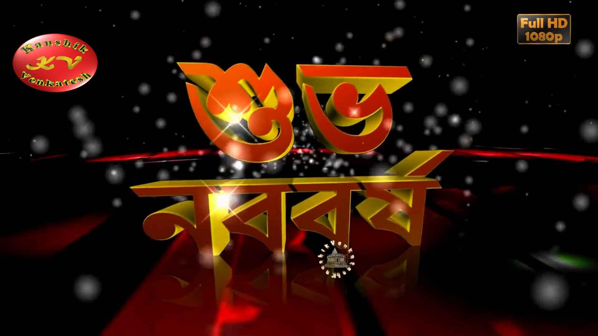 Poila Baisakh Images in Bengali