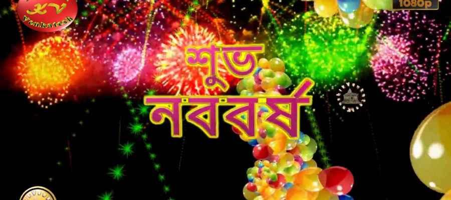 Bengali New Year Wallpaper