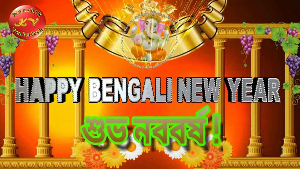 Bengali New Year Images Download