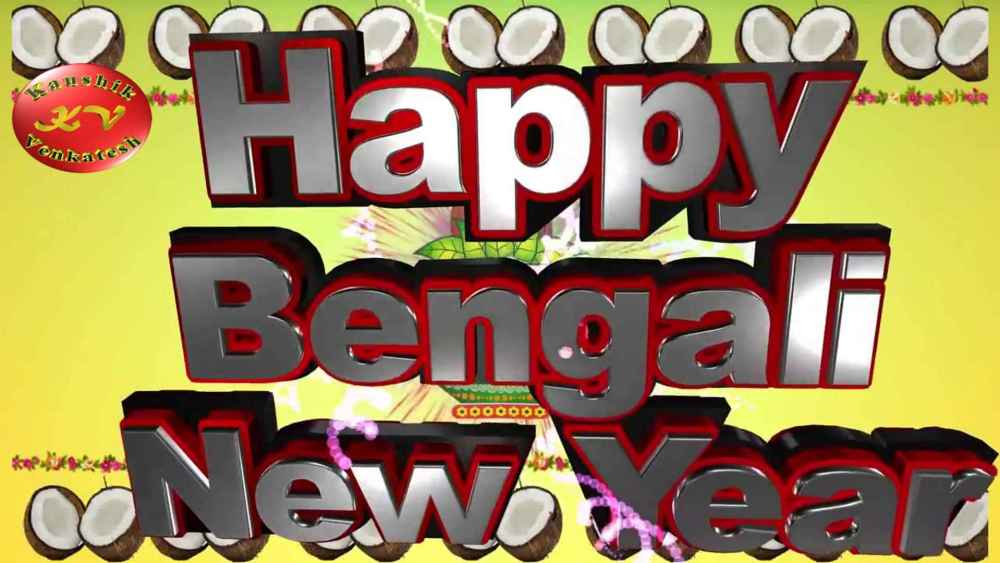 Bengali New Year Images Free Download