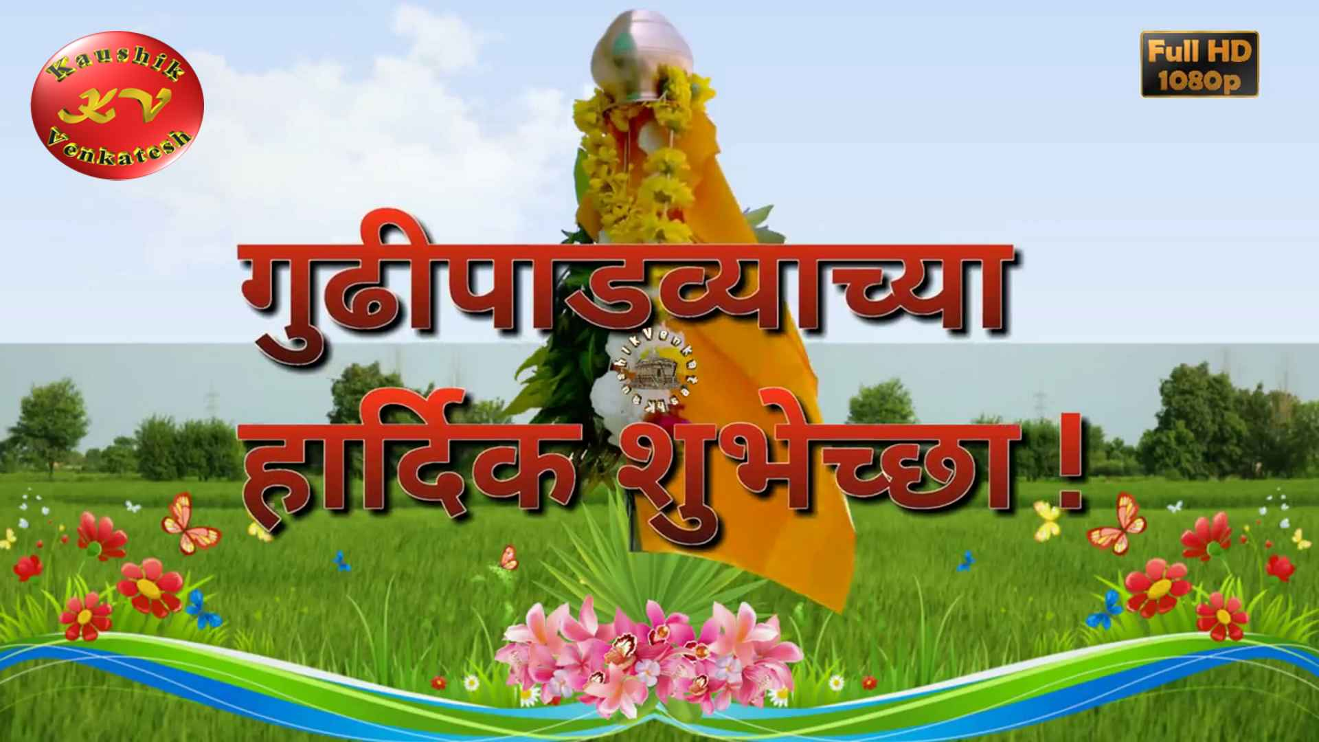 Happy Gudi Padwa Images Download