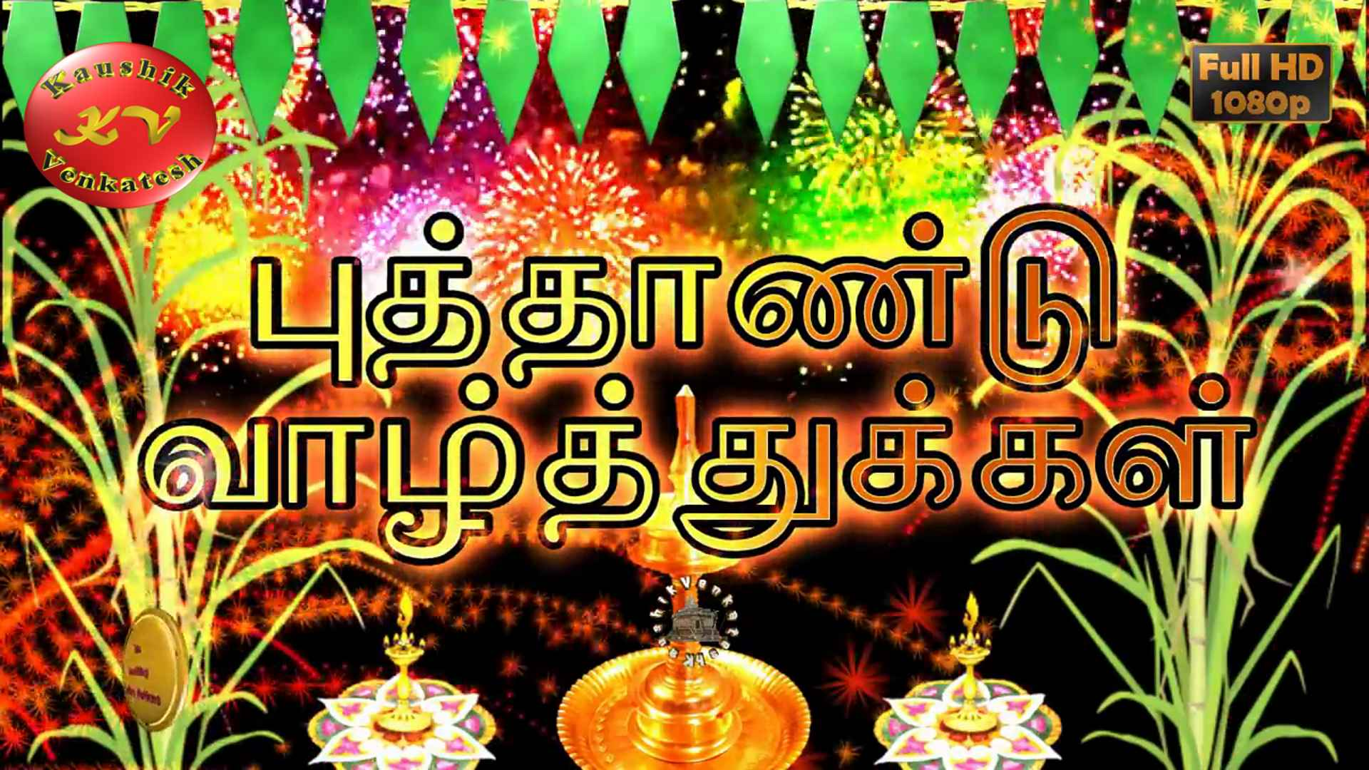 Happy Tamil New Year Wishes Images