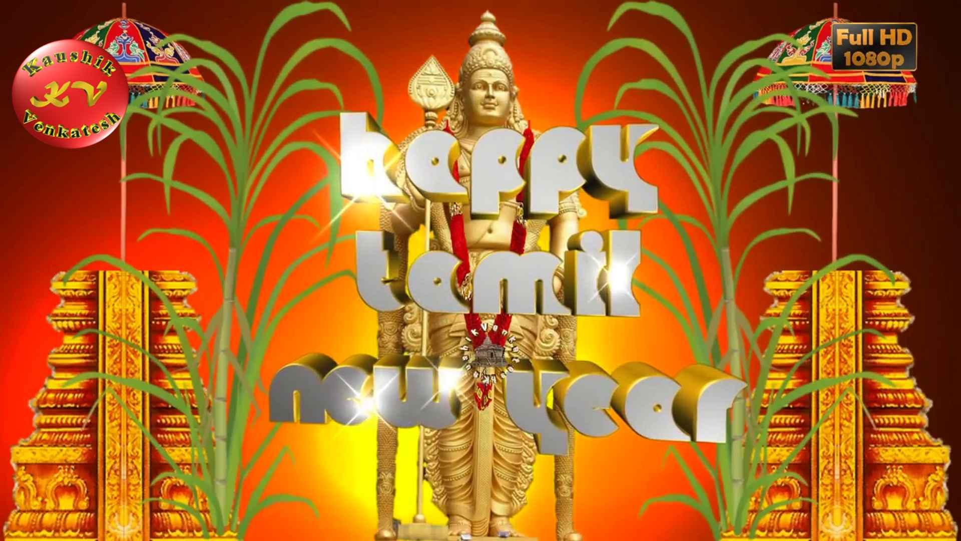 Tamil New Year Wallpaper HD