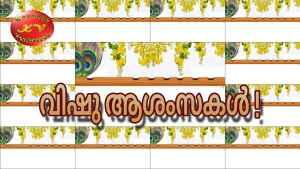 Vishu Wishes in Malayalam Text