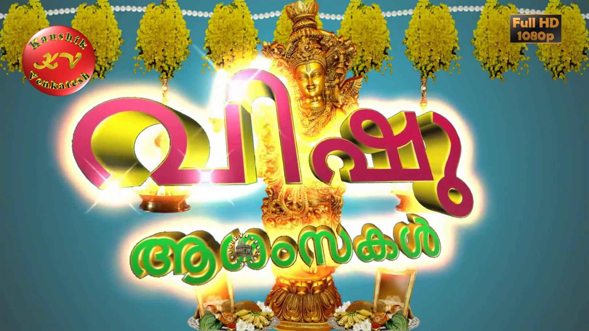 Vishu Wishes Images
