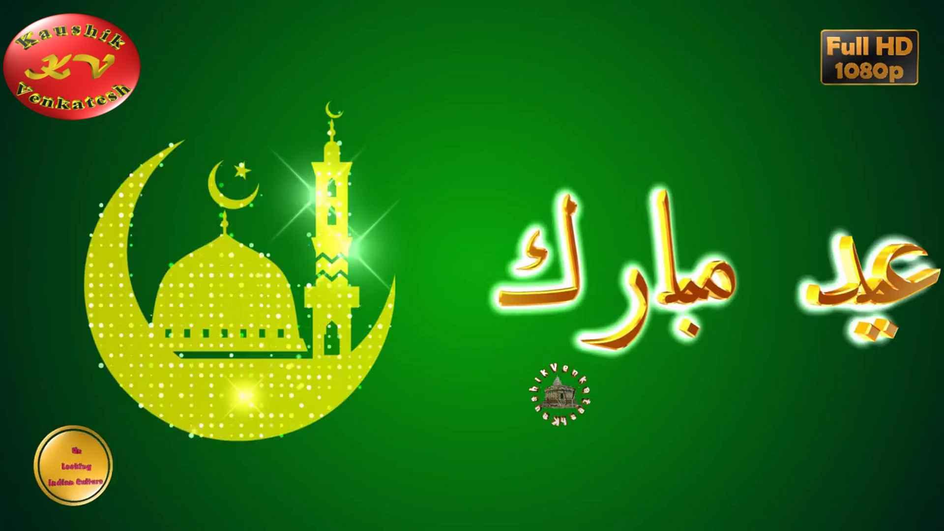 Eid Images HD Download