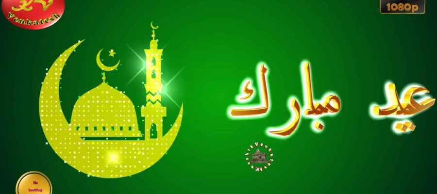 Eid Images HD Download