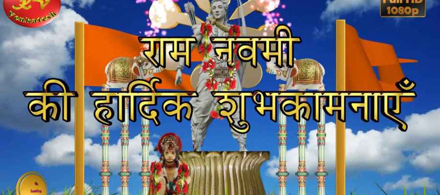 Happy Ram Navami Wishes Images HD