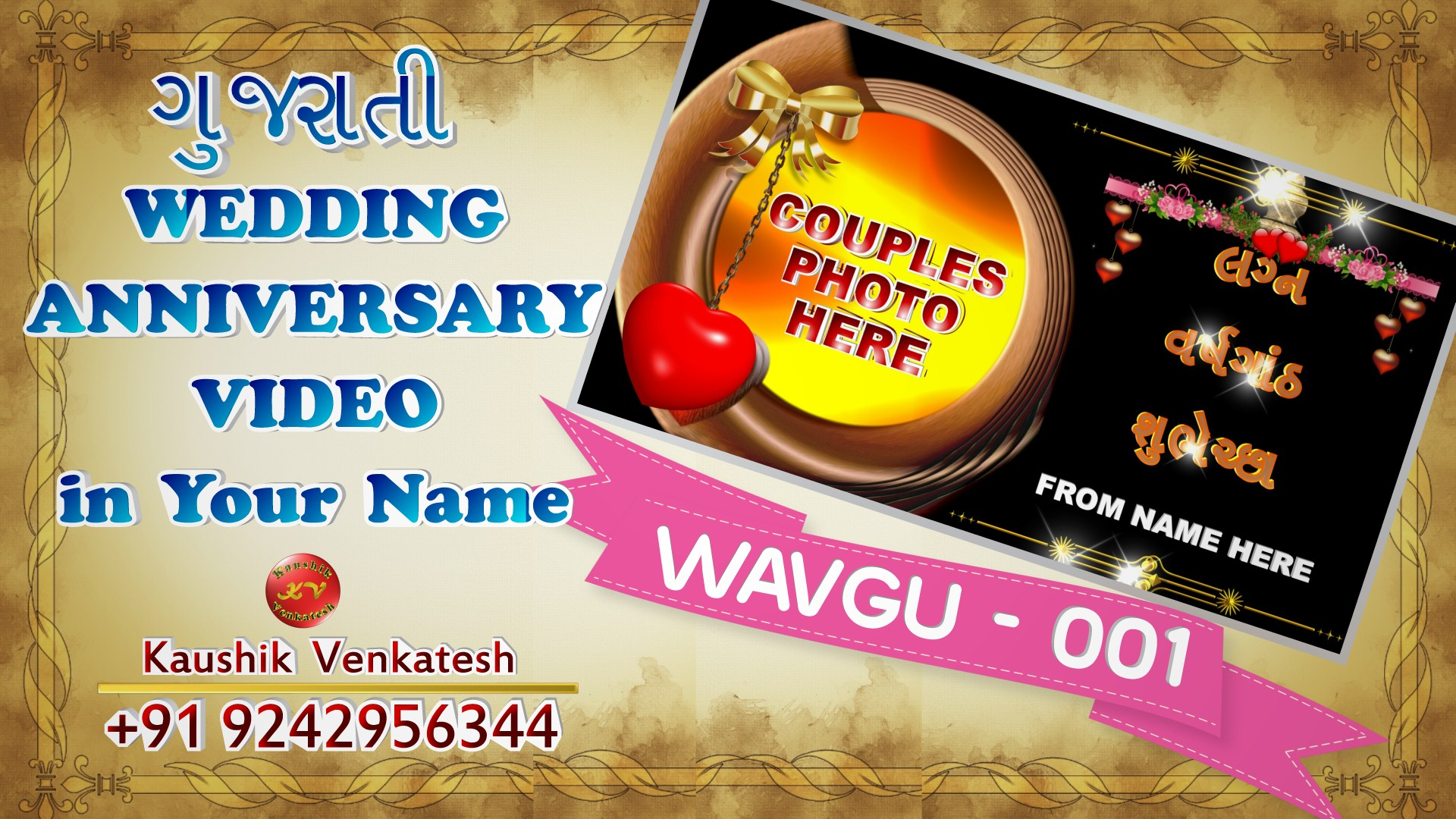 Gujarati Anniversary Wishes Video