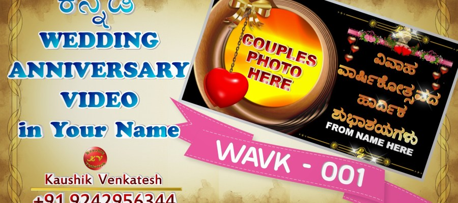 Anniversary Wishes in Your Name