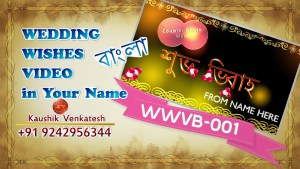 Product Image of Personalized Wedding Day Wishes in Bengali