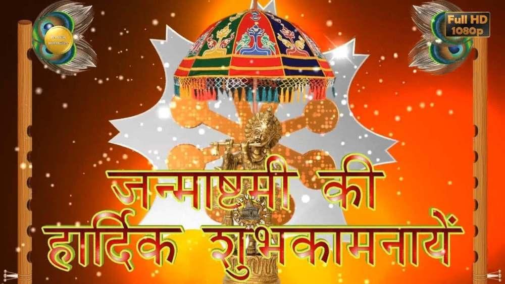 Greetings Image of Happy krishna Janmashtami in Hindi