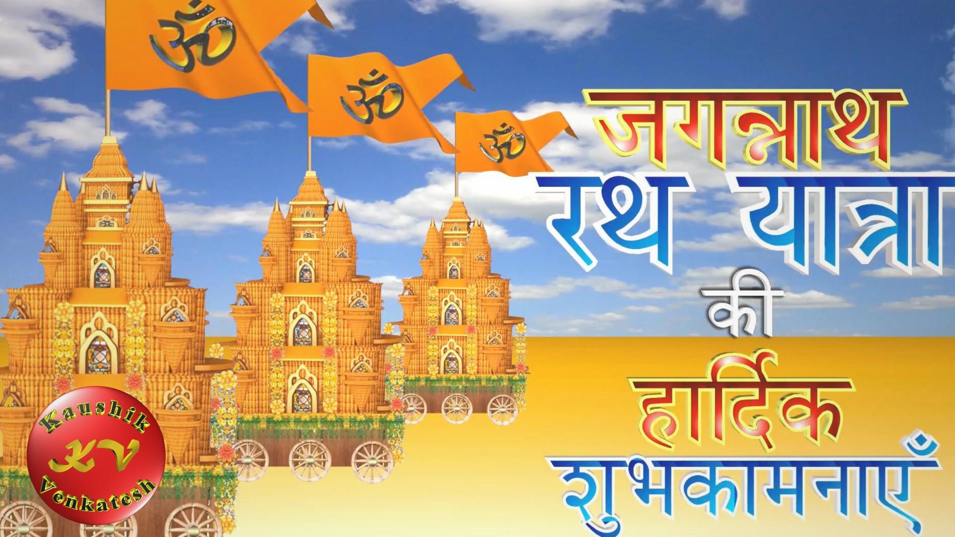 Image of Happy Rath Yatra Wishes in Hindi